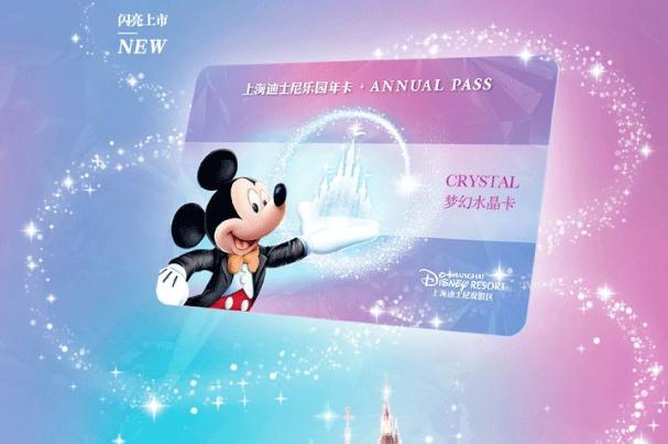 2020上海迪士尼梦幻水晶卡价格 上海迪士尼年卡有什么优惠